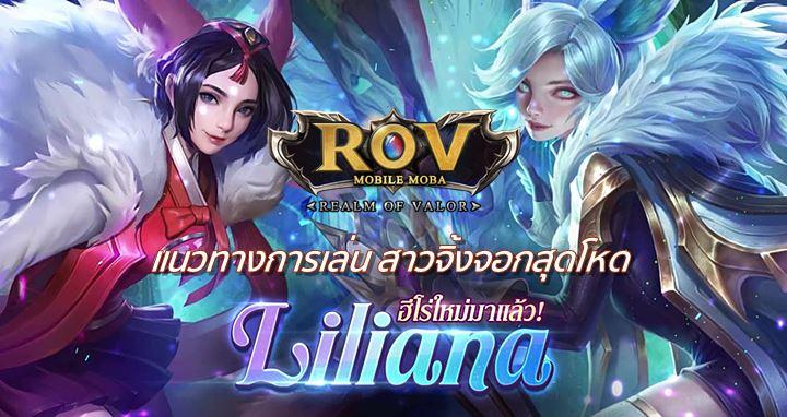 ROV XXX