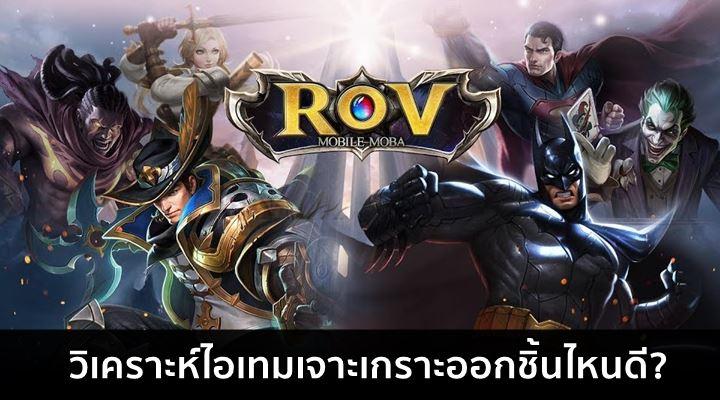 โค้ด ROV