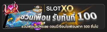 ติดต่อ Slotxo