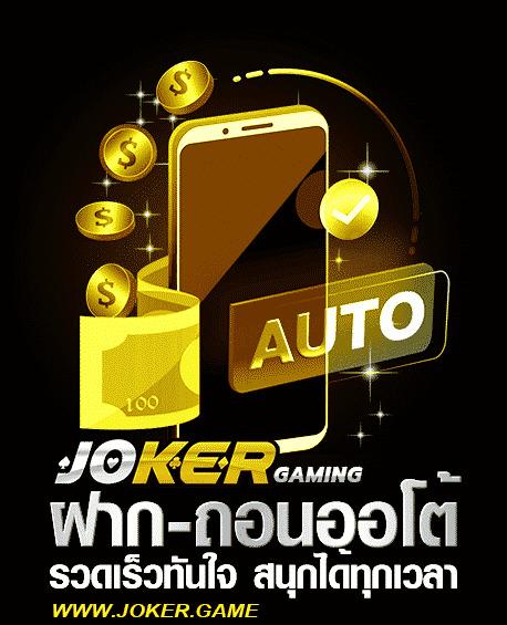 Joker สล็อต เครดิตฟรี 100