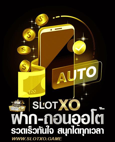 Slotxo สล็อต เครดิตฟรี 100